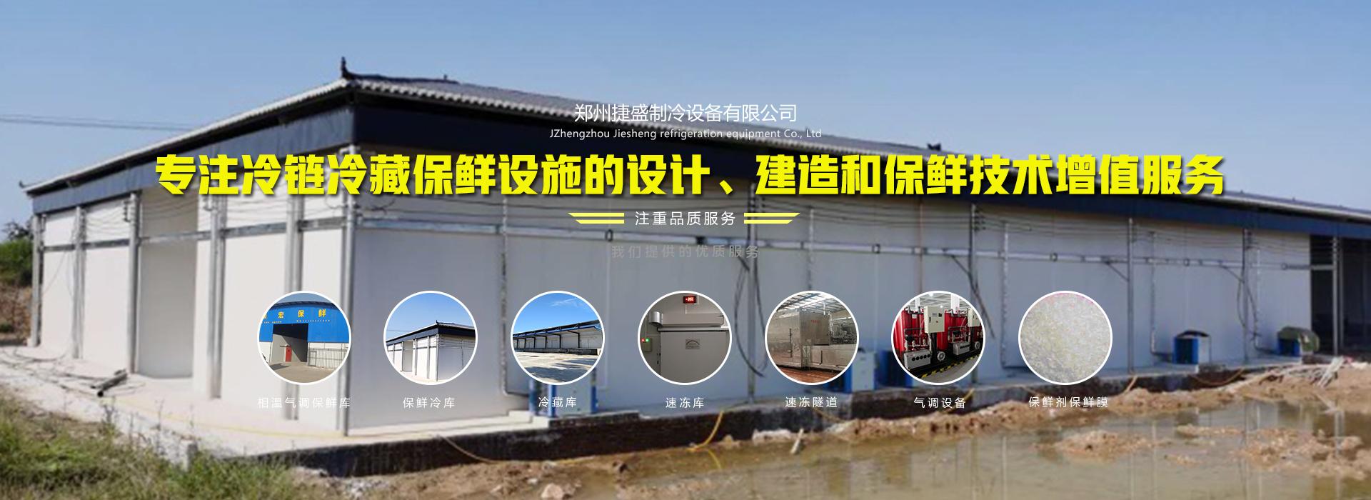郑州捷盛制冷设备有限公司