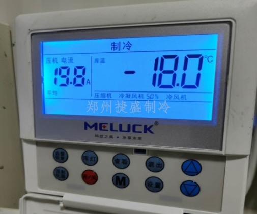 可移动式智能制冷控制器